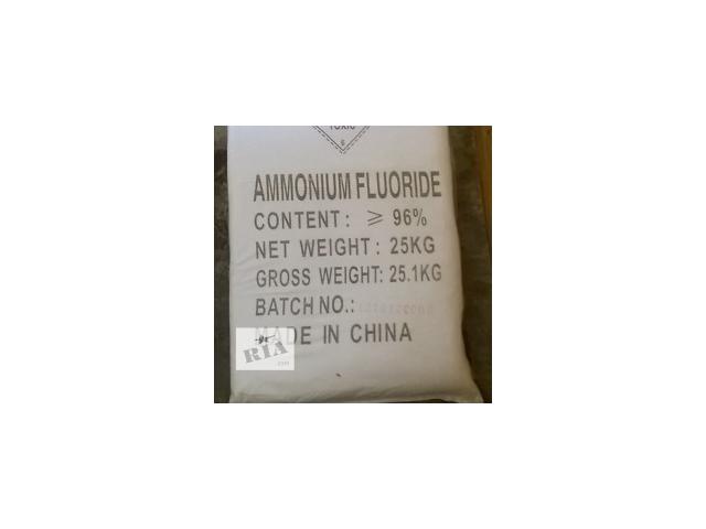 Для сатина Ammonium fluoride 96 %- объявление о продаже  в Харькове