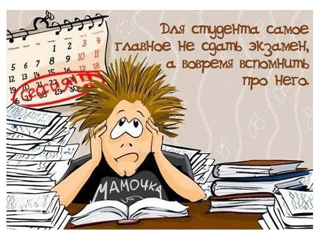купить бу Для студентов в Тернополе