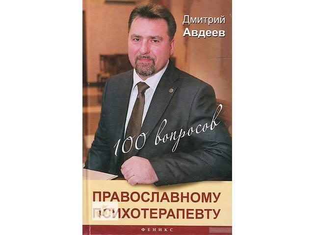Дмитрий авдеев православный психотерапевт стоимость консультации