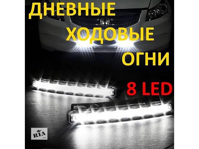 бу Дневные ходовые огни (ДХО) LED, DRL, 8 диодов, 16х4х2 см  в Запорожье