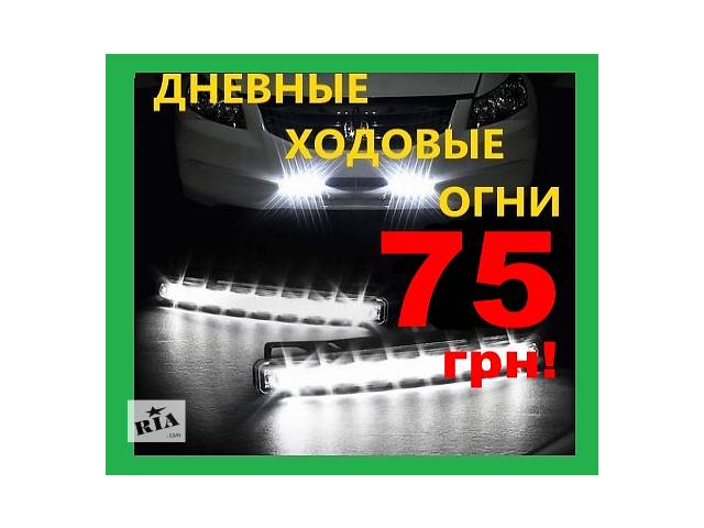 купить бу Дневные ходовые огни ДХО в Запорожье