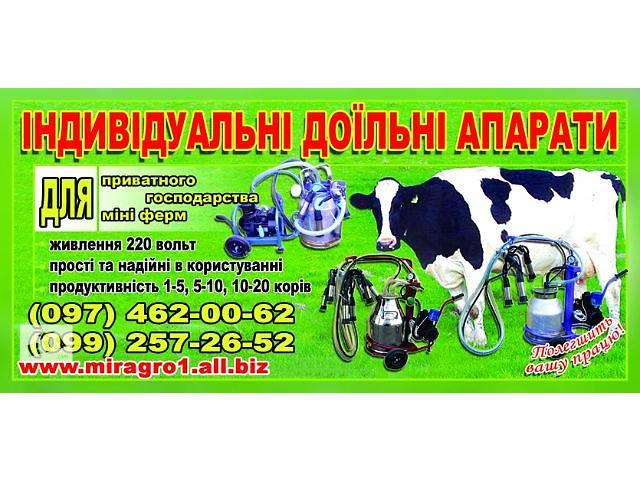 купить бу Доильный аппарат индивидуальный в Тернополе