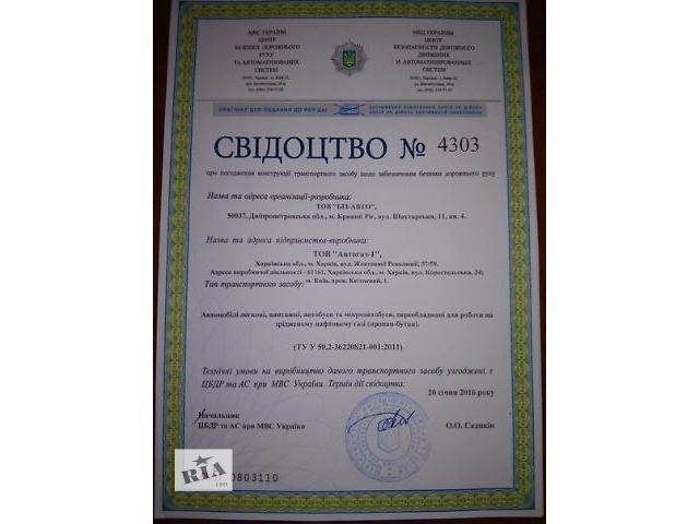 бу Документы для регистрации ГБО в Запорожье