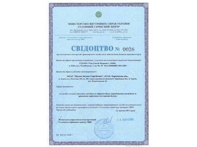 бу Документы ГБО Документы для оформления газобаллонного оборудования в МРЭО Комплект документов ГБО в Харькове