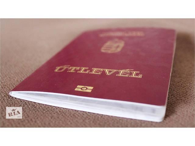 Документи, гражданство- объявление о продаже  в Львове