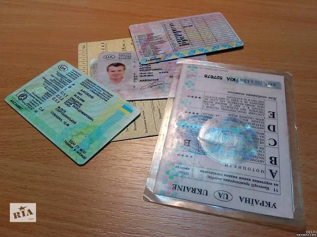 бу Документы на авто, водительские удостоверения в Киеве
