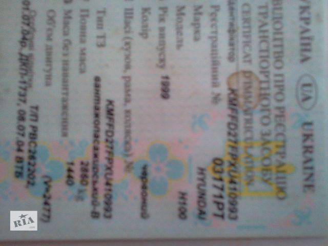 Документы hyunday H 100- объявление о продаже  в Ужгороде