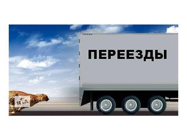 бу Домашние-дачные-складские-офисные переезды. С оплатой в одну сторону -оперативно  в Украине