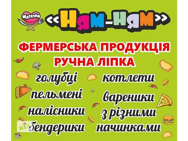"""бу Домашние пельмени и вареники """"Ням-Ням"""", поставка в рестораны  в Киеве"""