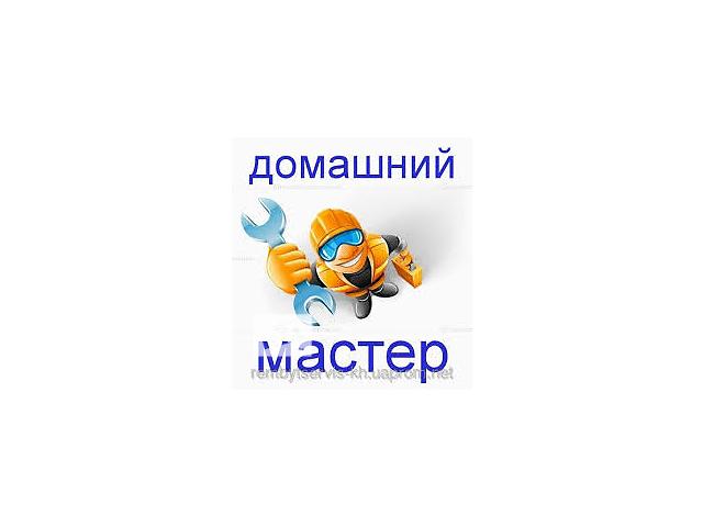 Домашний мастер. Львов- объявление о продаже  в Львовской области