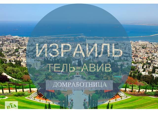 бу Домработница в семью в Израиль  в Украине