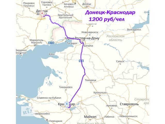 Донецк-Краснодар- объявление о продаже  в Донецкой области
