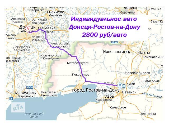 Донецк-Ростов индивидуальное авто- объявление о продаже  в Донецкой области
