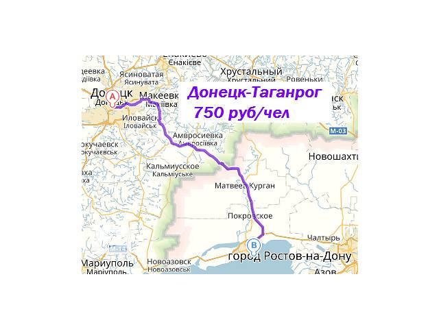 Донецк-Таганрог- объявление о продаже  в Донецкой области