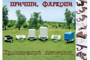 Фаркоп Москвич 2140