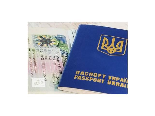 бу Помогаем открывать визы!!!  в Украине