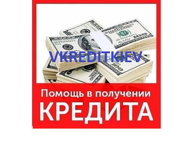 Помощь. Деньги наличными.- объявление о продаже  в Киеве