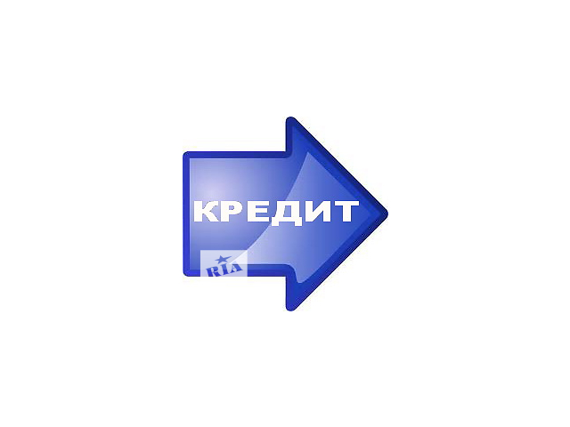 продам Допомога в отриманні Позики, Кредит від інвестора - краща пропозиція на RiA! бу  в Украине