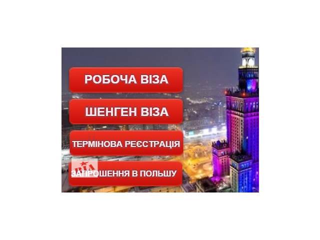 продам Поможем подготовить документы для получения визы: бу в Ровно