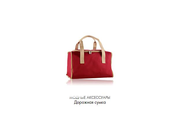 Дорожная сумка по скидке 45 процентов- объявление о продаже  в Луцке