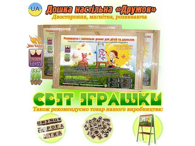 продам Доска Веселка 2-х стор.магнитная на стену бу в Кропивницком (Кировограде)
