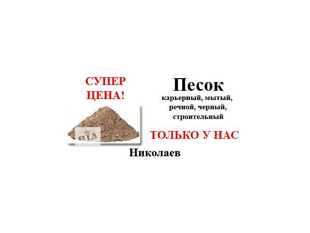 бу доставка продажа песок николаев в Николаеве