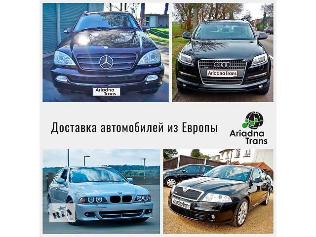 бу Доставка \ пригон авто из Европы в Харькове