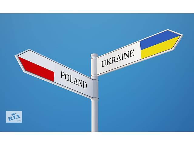 бу Доставка товаров с Польши Доставка товаров из польши Перевозки товаров через границу Європт  в Украине