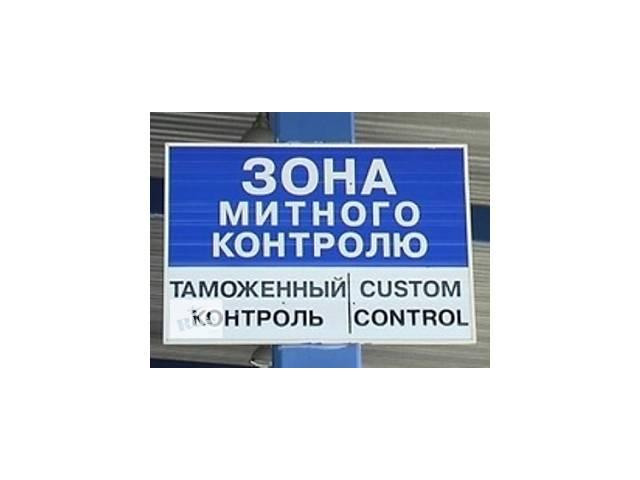 Доставка товаров из Польши. Растаможка. Перевозим товар через границу.- объявление о продаже  в Киеве