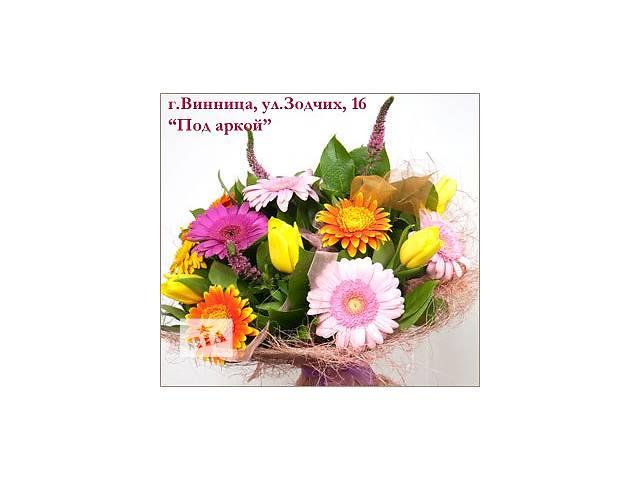 бу Доставка цветов, цветочных композиций, букетов в Виннице