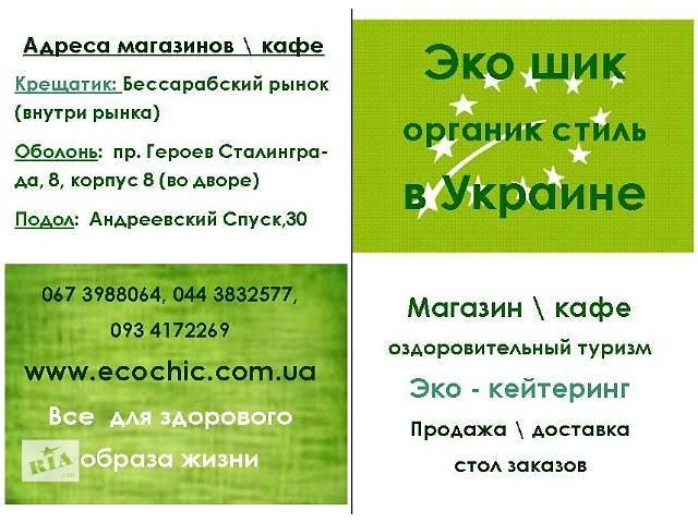 продам Доставка еды бу  в Украине