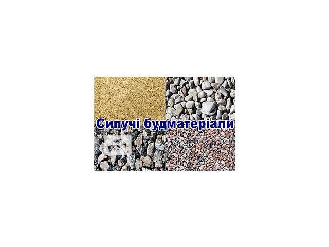 бу доставка пісок отсев камінь щебінь в Виннице