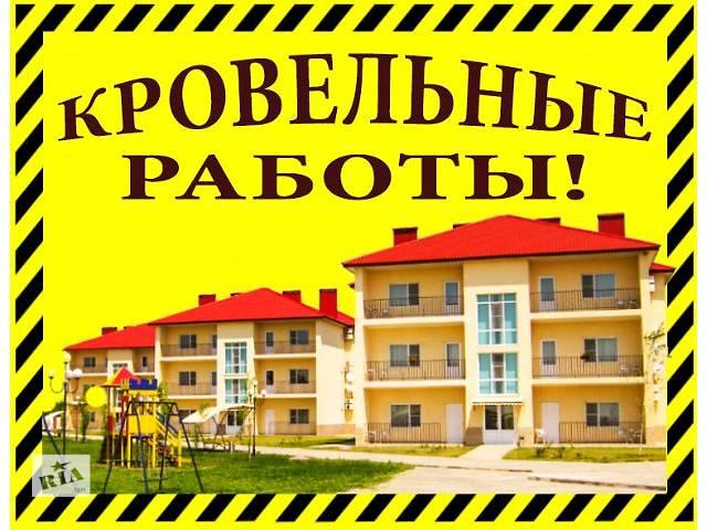 купить бу Кровельные работы. Киев и область.  в Украине