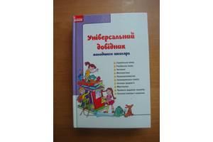 Новые Учебники / ГДЗ / Словари