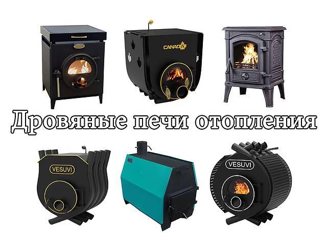 бу Дровяные печи отопления в Киеве