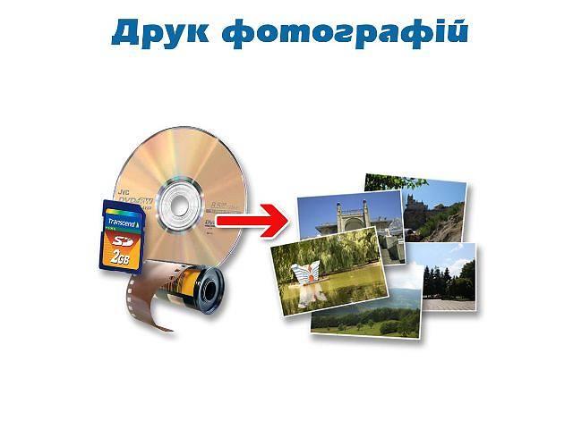 продам Печать фотографий через интернет бу в Хмельницком