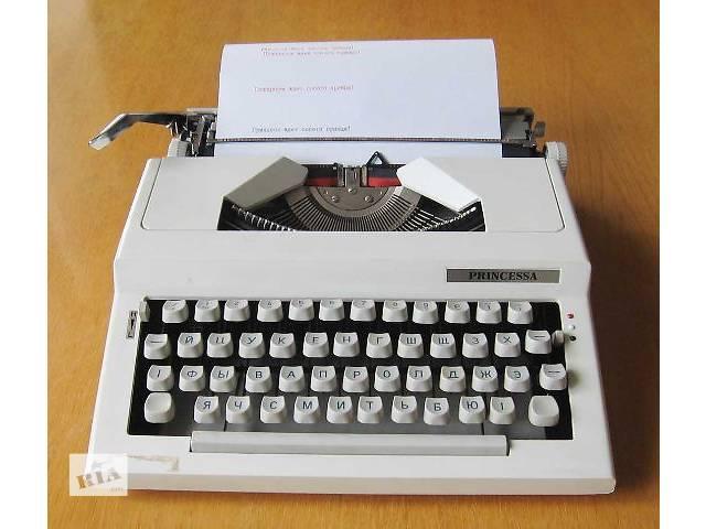 продам ДРУКАРСЬКА МАШИНКА Princessa Ідеальний стан Germany Пишущая Печатная машинка бу в Житомире