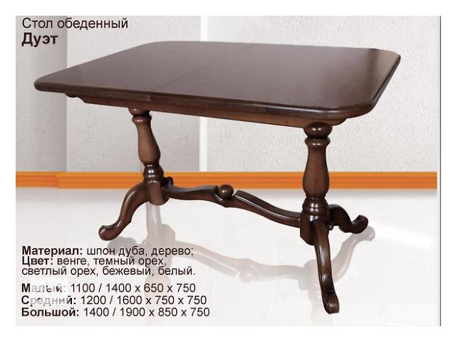 Стол Дуэт  дерево- объявление о продаже  в Днепре (Днепропетровске)