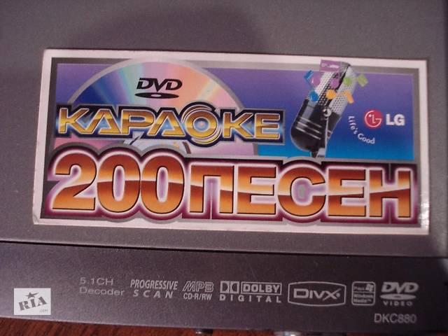 бу DVD-плеер LG DKC880 в Хмельницком