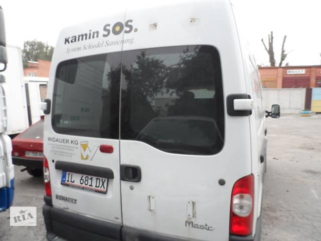 Двери задние распашные Рено Мастер 2,5 Renault Master ,Opel Movano Опель Мовано,Nissan Interstar- объявление о продаже  в Ровно