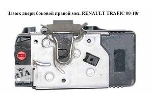 Замки двери Renault Trafic