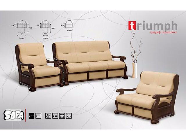 Двоместный диван Триумф Sofa низкая цена, со склада- объявление о продаже  в Киеве