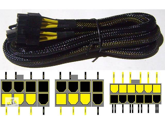Двойной модульный кабель блока питания под видеокарту 6+2pin (8pin)- объявление о продаже  в Киеве