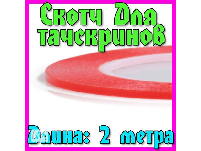 купить бу  Двухсторонний скотч для тачскрина, сенсора, фирма 3М, 2 метра в Сарнах (Ровенской обл.)