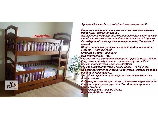 продам Двухъярусная кровать Карина-Люкс высокое качество и функциональность бу в Харькове