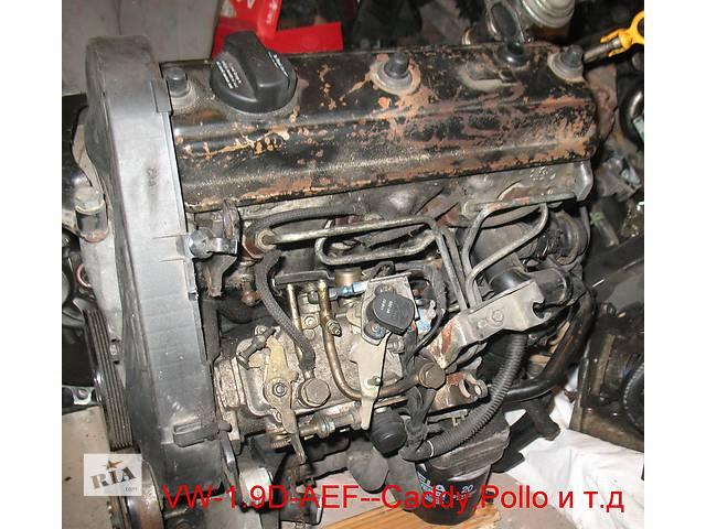 Двигатель--1.9D(AEF)- для легкового авто Volkswagen Caddy 1999- объявление о продаже  в Хмельницком