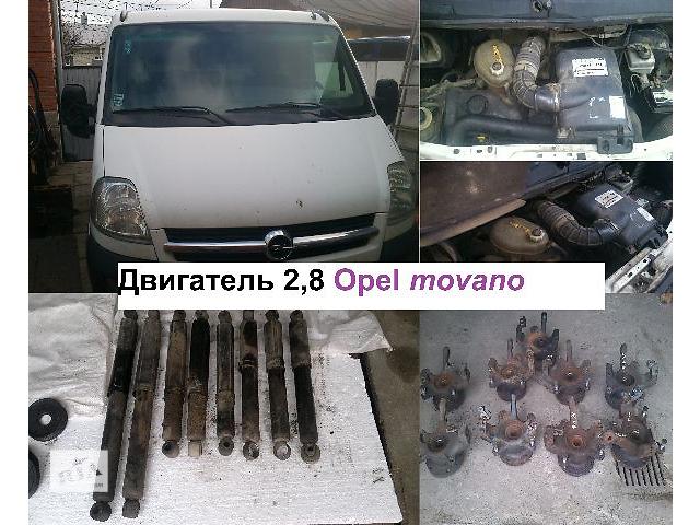 купить бу Двигатель 2,8 для Opel Movano в Ровно