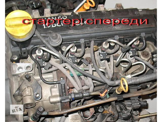 продам Двигатель для легкового авто-1.5DCI--(стартер спереди+стартер сзади)- Renault Kangoo  бу в Хмельницком