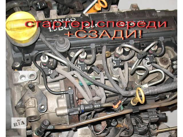 продам  Двигатель для легкового авто -1.5DCI-(стартер спереди+стартер сзади)-Renault Kangoo бу в Хмельницком
