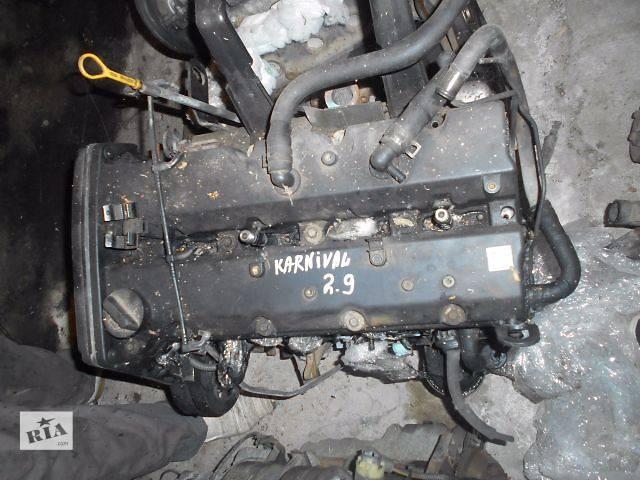 продам Двигатель для Kia Carnival, 2.9tdi 2003 бу в Львове